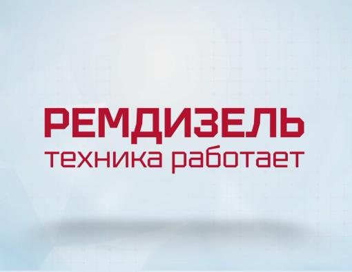 рем_дизель_гражданский+концовка-0002