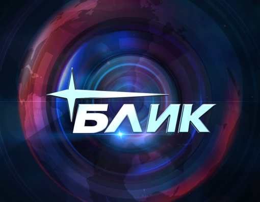 БЛИК 2020 english-0001